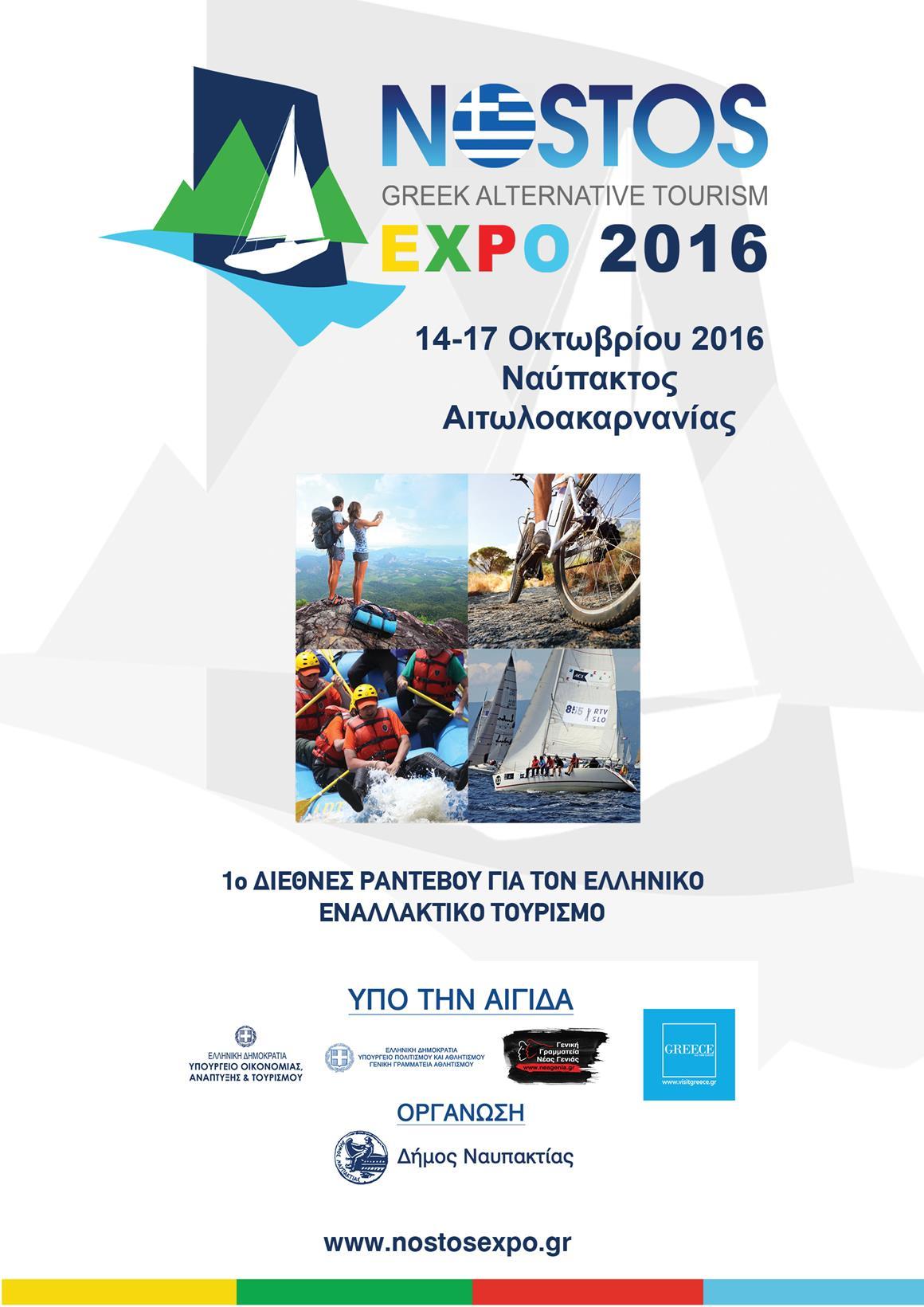 NOSTOS EXPO 2016: Πρόσκληση συμμετοχής στο εκθεσιακό περίπτερο του Επιμελητηρίου Αιτωλοακαρνανίας