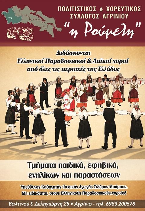 """Έναρξη εγγραφών στον πολιτιστικό και χορευτικό σύλλογο Αγρινίου """"Η Ρούμελη"""""""