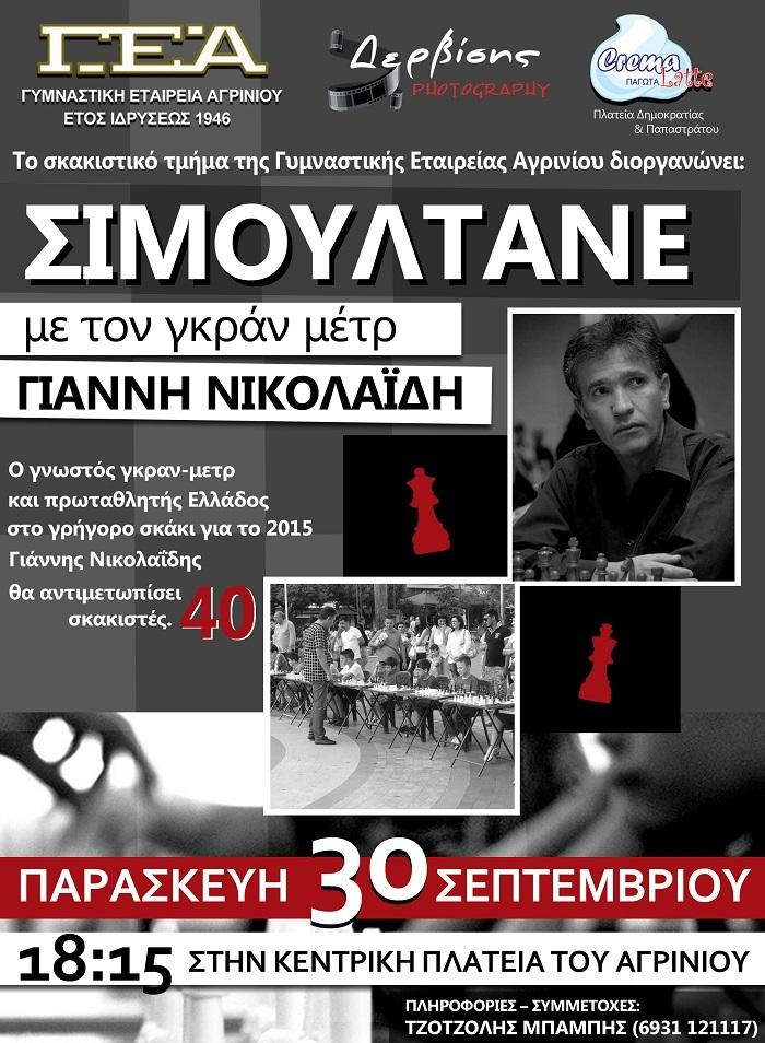ΓΕΑ- Σκάκι: Σιμουλτανέ στην πλατεία του Αγρινίου με τον Γιάννη Νικολαΐδη