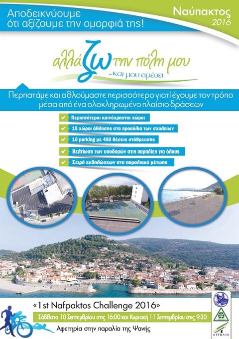 """1st Nafpaktos Challenge 2016»: Αθλητικό Σαββατοκύριακο στη Ναύπακτο"