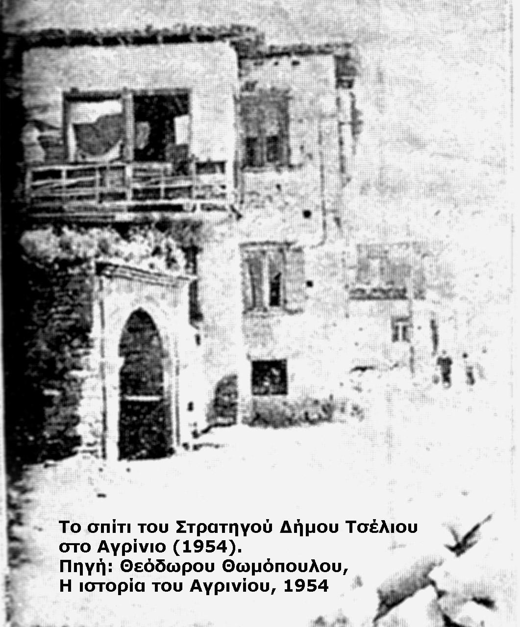 Το σπίτι του Δήμου Τσέλιου, που έδωσε το όνομα στην οδό Δημοτσελίου