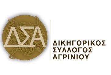 Ημερίδα του Δικηγορικού Συλλόγου Αγρινίου για τη νέα ασφαλιστική και φορολογική νομοθεσία
