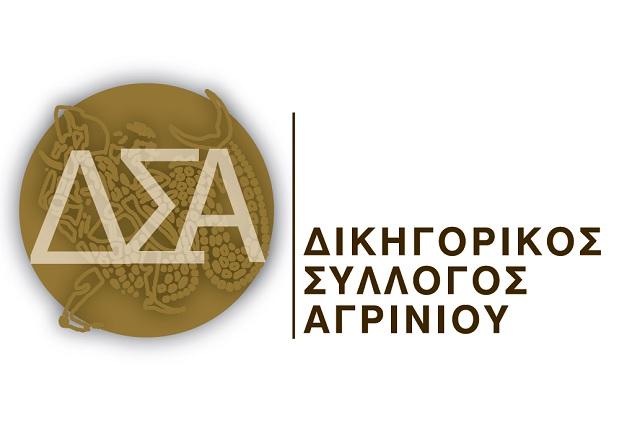 Επετειακή εκδήλωση για την ίδρυση του Πρωτοδικείου Αγρινίου