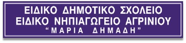 «Μαρία Δημάδη» η νέα ονομασία του Ειδικού Δημοτικού Σχολείου και Νηπιαγωγείου ΕΛΕΠΑΠ Αγρινίου