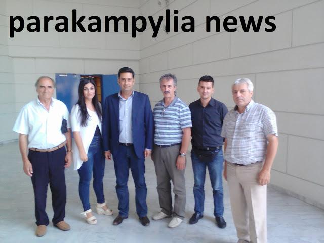 parakampylia news