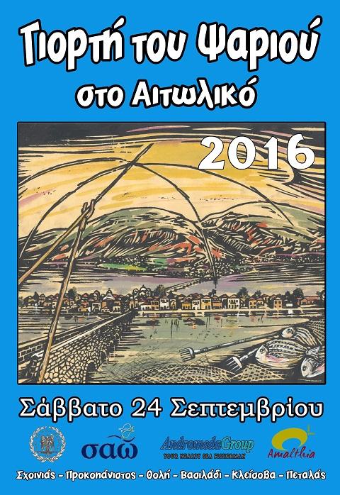giorti-psariou-aitoliko2016-1