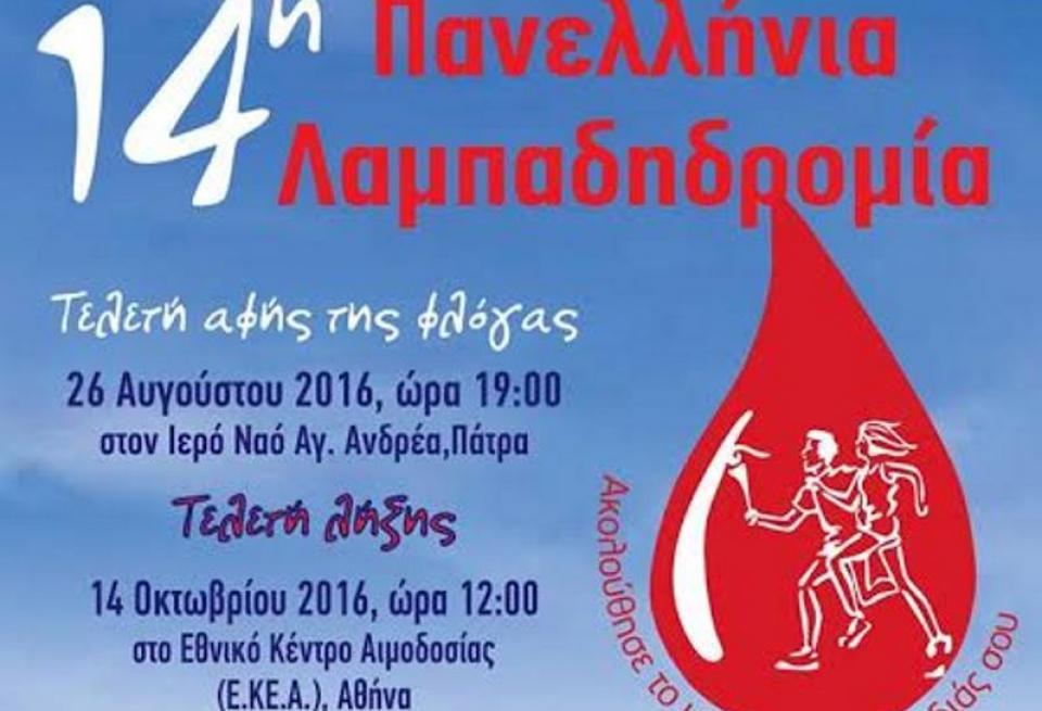 Η Λαμπαδηδρομία Εθελοντών Αιμοδοτών θα περάσει από το Αγρίνιο