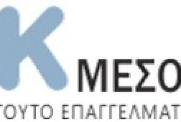 Δ.ΙΕΚ Μεσολογγίου: Έρευνα αποτύπωσης αναγκών απασχόλησης σε επαγγέλματα και ειδικότητες