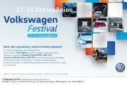 Volkswagen Festival από 17 έως 21 Σεπτεμβρίου στην Καψιώχας Α.Ε.Β.Ε.