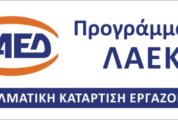Επαγγελματοβιοτέχνες: ενημέρωση για τα προγράμματα ΛΑΕΚ 2016