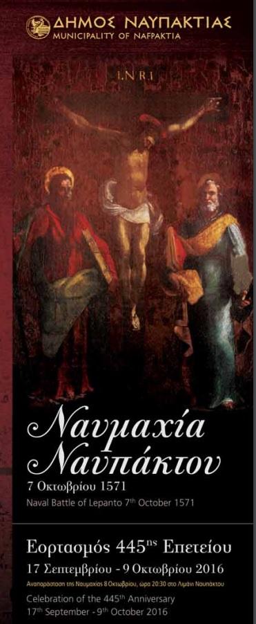 pol-navmaxia-nafpaktou3