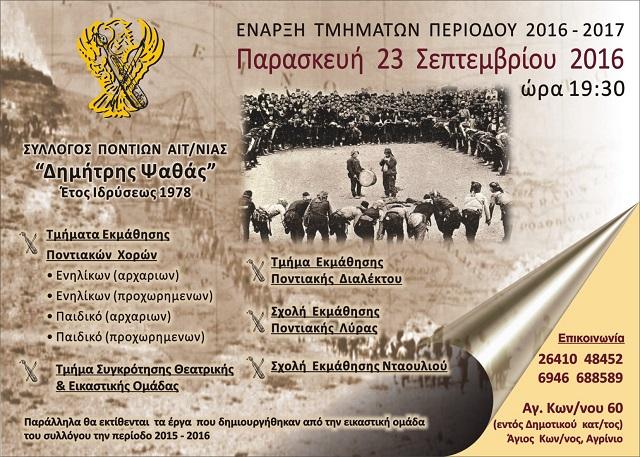 Σύλλογος Ποντίων Αιτωλοακαρνανίας: 23 Σεπτεμβρίου η έναρξη των τμημάτων