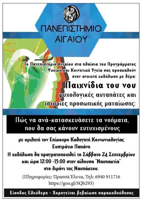 """Ανοιχτή εκδήλωση στη Ναύπακτο για τα """"παιχνίδια του νου"""""""