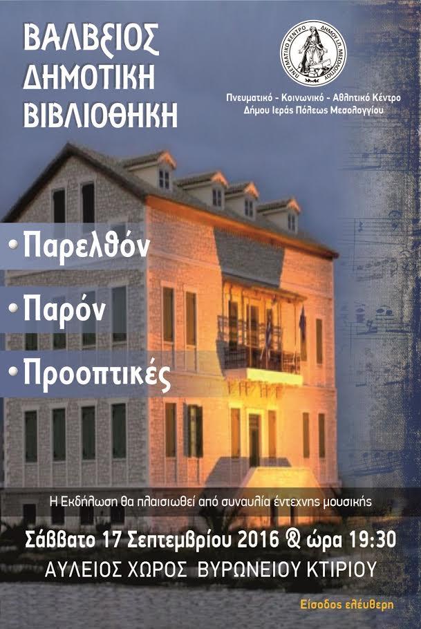Εκδήλωση για την Βάλβειο Δημοτική Βιβλιοθήκη