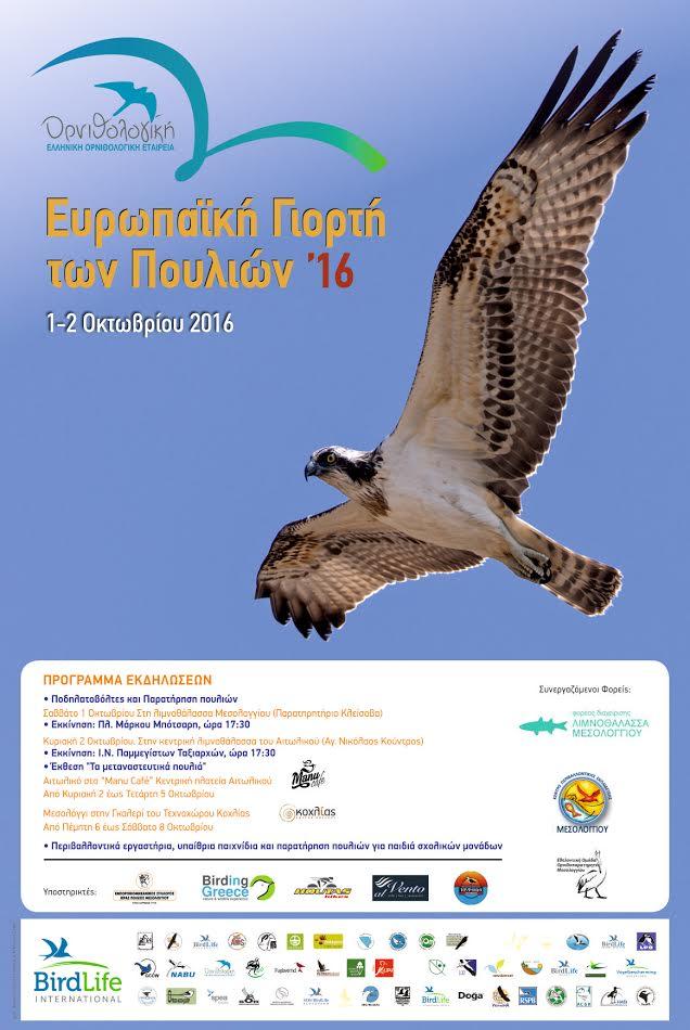 "Eκδηλώσεις σε Μεσολόγγι και Αιτωλικό για την ""Ευρωπαϊκή Γιορτή Πουλιών"""