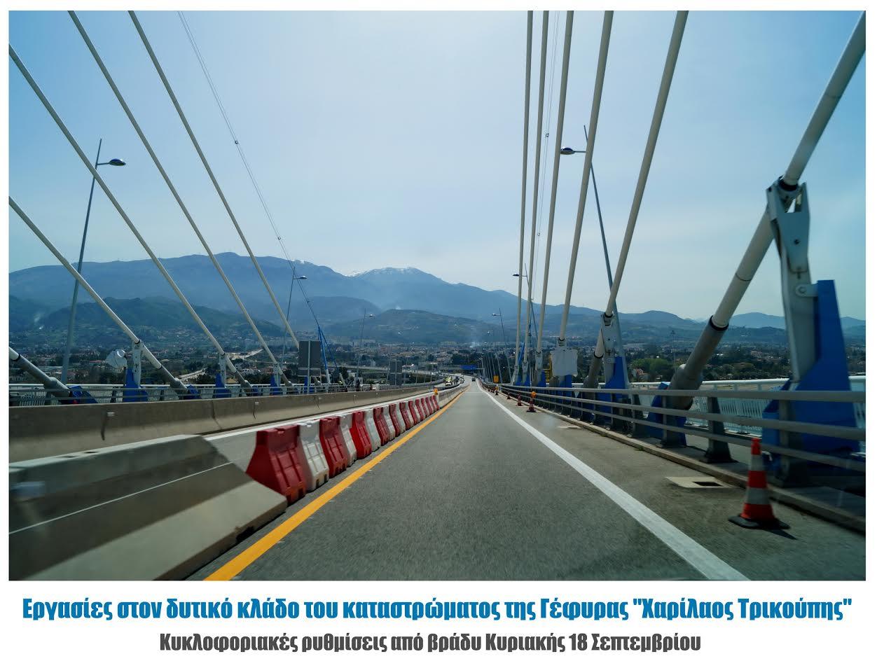 Κυκλοφοριακές ρυθμίσεις στη Γέφυρα  λόγω εργασιών στον δυτικό κλάδο