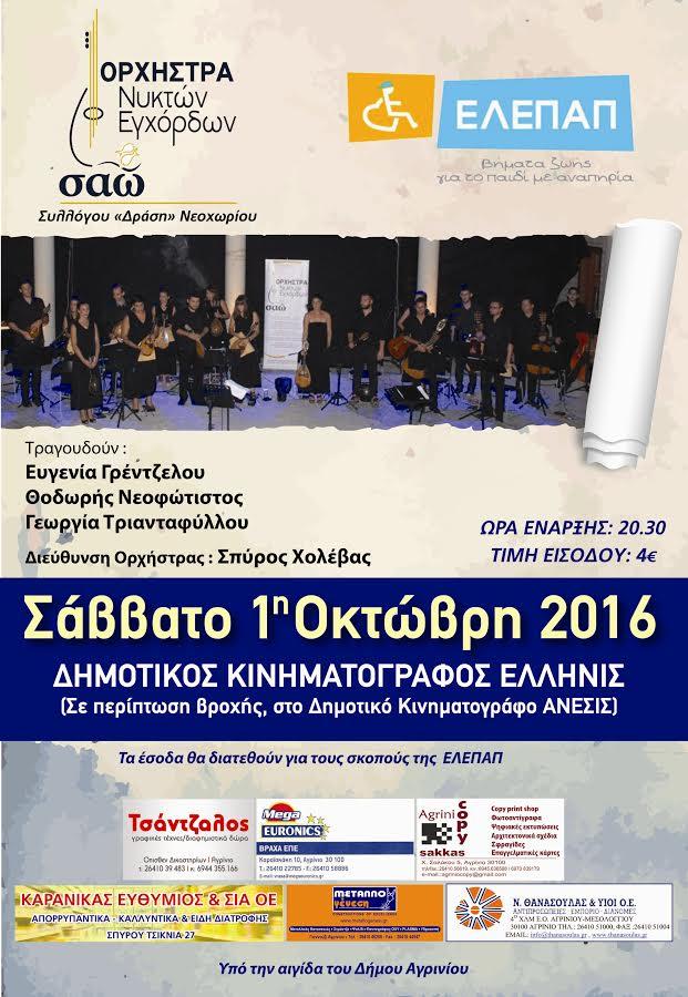 Συναυλία στήριξης της ΕΛΕΠΑΠ