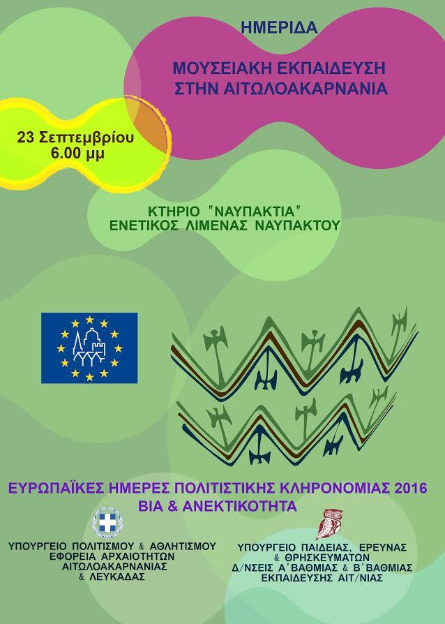 Ημερίδα για τη μουσειακή εκπαίδευση στην Ελλάδα