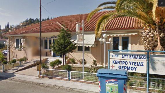 kentro-ygias-thermou