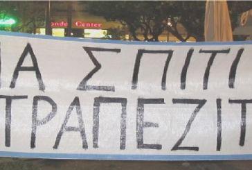 Κίνημα Αγρινίου «Δικαίωμα στη Ζωή» : αλληλεγγύη στους συντρόφους της Θεσσαλονίκης