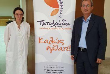 Θέρμο:  εκδήλωση προληπτικού ελέγχου και ενημέρωσης για την οστεοπόρωση