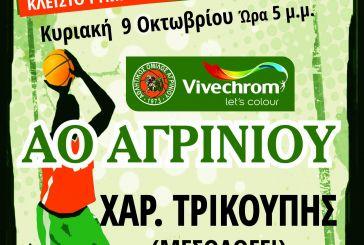 Ενημέρωση από τον ΑΟ Αγρινίου για τα εισιτήρια με Χαρίλαο Τρικούπη