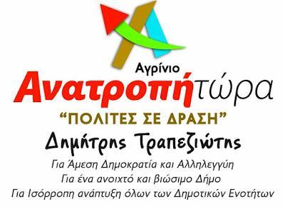 anatropitora