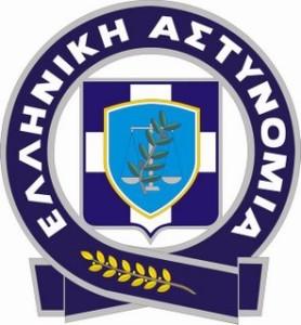 Εορτασμός της ημέρας τιμής των Αποστράτων της Ελληνικής Αστυνομίας