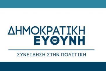 Εκδήλωση της Δημοκρατικής Ευθύνης στο Αγρίνιο την Κυριακή 19 Μαΐου 2019