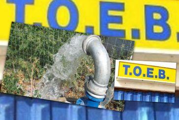 Αιφνιδιαστική μεταβίβαση της αρμοδιότητας των ΤΟΕΒ στις Περιφέρειες