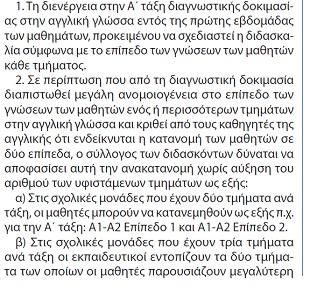 epi-y-a-aglika-gymnasio1