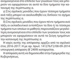 epi-y-a-aglika-gymnasio2