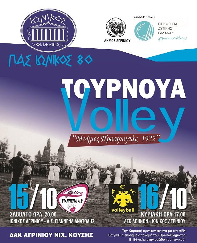 spo-tournoua-volley-ionikos