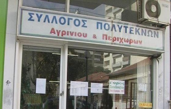 syllogos-polyteknon-agrinioy-kai-perichoron