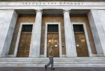 Η προκήρυξη ΑΣΕΠ για προσλήψεις μόνιμων στην Τράπεζα της Ελλάδας (ΦΕΚ)