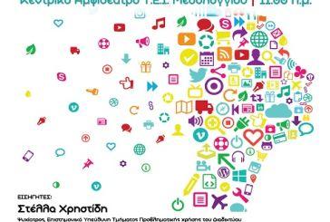 Μεσολόγγι: ημερίδα για τη χρήση του διαδικτύου