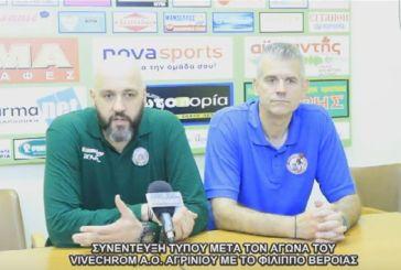 Οι δηλώσεις των προπονητών για το ΑΟ Αγρινίου-Φίλιππος Βέροιας (video)
