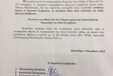 Mεσολόγγι: θέμα με τις υπογραφές Τέγα και Σαλαγιάννη