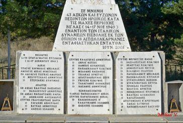 Έφεδροι Αξιωματικοί: προσκύνημα στο μνημείο των Πεσόντων στη Βίγλα