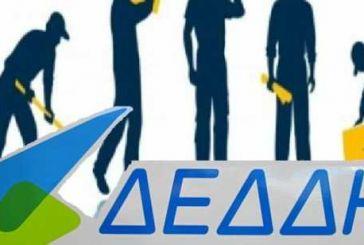 ΔΕΔΔΗΕ: Προσλήψεις σε Ρόδο, Κω και Αγρίνιο
