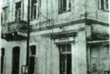 Το παλαιό Δημαρχείο Αγρινίου