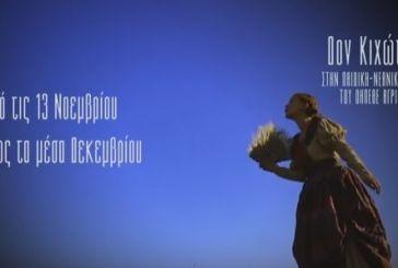 """ΔΗΠΕΘΕ Αγρινίου: πλησιάζει η ώρα του """"Δον Κιχώτη"""" (video)"""