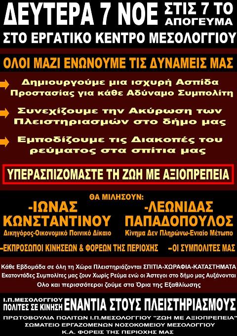 epi-ekdilosi-ergatiko-kentro-mesologi-pleistiriasmoi1