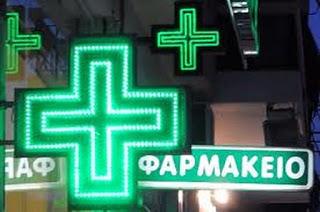 Διευθυντής Κέντρου Υγείας Αιτωλικού: συστράτευση  με τους φαρμακοποιούς μετά τις πρωινές αιχμές