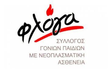 Αγρίνιο: H «Φλόγα» προσκαλεί σε «Πασχαλινό Παζάρι Αγάπης» και  ολοήμερη εθελοντική αιμοδοσία