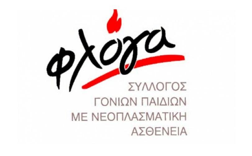 """Αγρίνιο: H """"Φλόγα"""" προσκαλεί σε """"Πασχαλινό Παζάρι Αγάπης"""" και  ολοήμερη εθελοντική αιμοδοσία"""