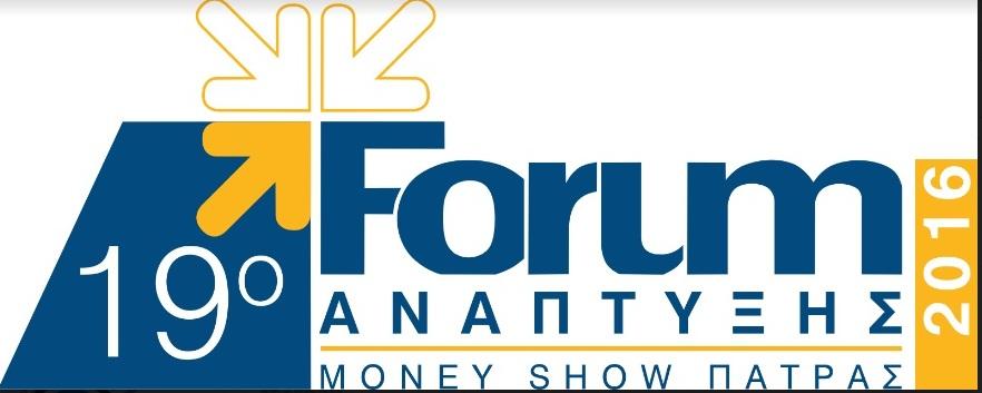 forum-anaptixis