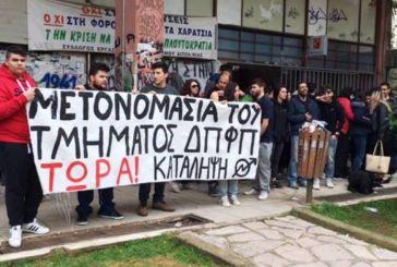 Καταλήψεις φοιτητών σε δύο πανεπιστημιακά τμήματα του Αγρινίου