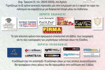 Εκδήλωση για τα έξι χρόνια Vivlio-life.gr