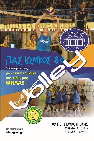 spo-volley-pas-ionikos